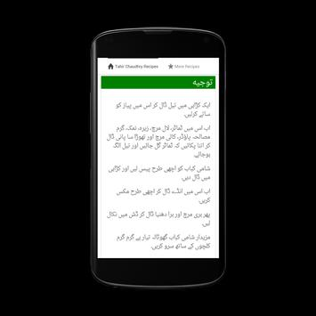 Tahir Chaudhry Recipes in Urdu apk screenshot