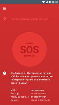 Мобильный Спасатель МЧС apk screenshot
