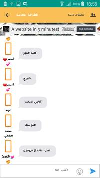 شات البنات apk screenshot