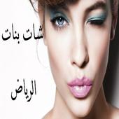 شات بنات الرياض icon
