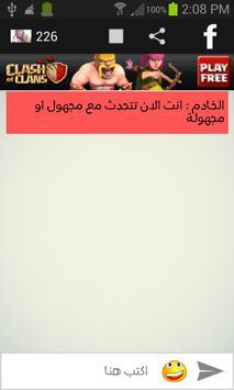شات بنات الرياض apk screenshot