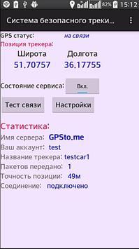 GPS/GLONASS мобильный трекинг poster