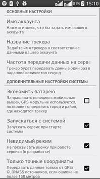 GPS/GLONASS мобильный трекинг apk screenshot