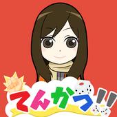 てんかつ!!:転職してキャリアを考えるスゴロク&経営ゲーム icon