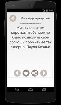 Мотивирующие цитаты + Виджет apk screenshot