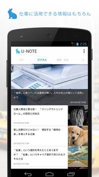シゴトを楽しくするビジネスマガジンU-NOTE【ユーノート】 poster