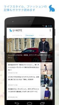 シゴトを楽しくするビジネスマガジンU-NOTE【ユーノート】 apk screenshot