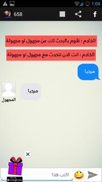 شات تعارف لبنان- بنات و شباب poster