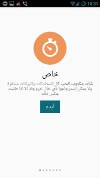 شات تعارف لبنان- بنات و شباب apk screenshot