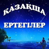 Қазақша ертегілер icon