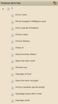 Қазақша ертегілер apk screenshot