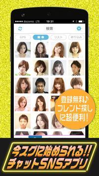 イケてるアプリ「ギラギラ」即会いマッチング用の掲示板検索 poster