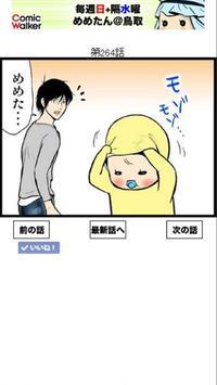 めめたん poster