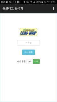 중고 레고 탐색기 poster