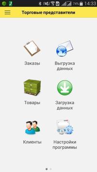 Торговые представители apk screenshot