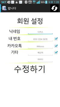 DataStock apk screenshot