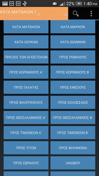 Greek New Testament (Greek) apk screenshot