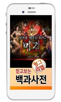 미검영웅전 백과사전 poster