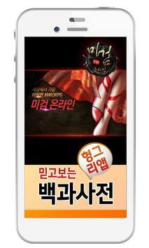 미검온라인 백과사전 poster