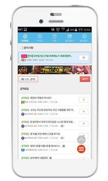미검온라인 백과사전 apk screenshot