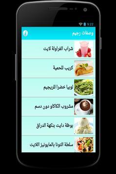 وصفات رجيم - دايت apk screenshot