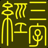 三字經 icon
