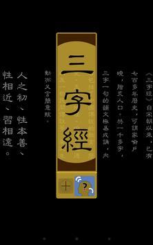 三字經 poster