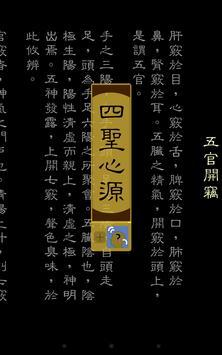 四聖心源 apk screenshot