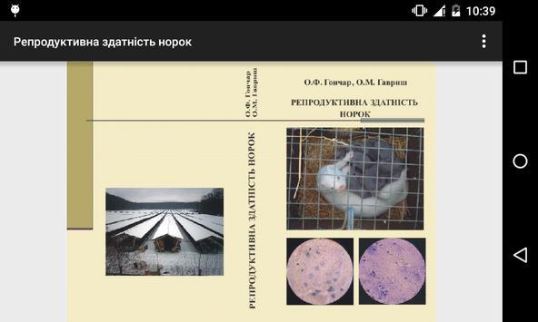 Репродуктивна здатність норок apk screenshot