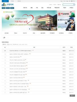 거제디비 apk screenshot