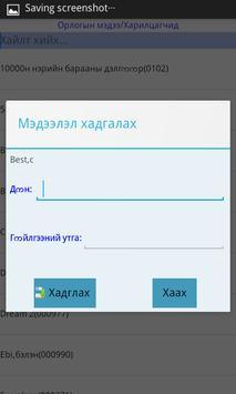 DManager apk screenshot