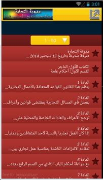 مدونة التجارة المغربية apk screenshot