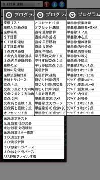 mr6 KOJIRO 工事狼 土木・測量・工事・不動産 apk screenshot