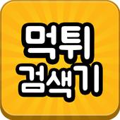 먹튀검색기(NEW) - 라이브스코어,먹튀검색시스템 icon