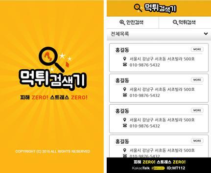 먹튀검색기(NEW) - 라이브스코어,먹튀검색시스템 poster