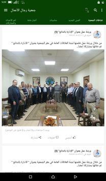 جمعية رجال الأعمال بفلسطين apk screenshot