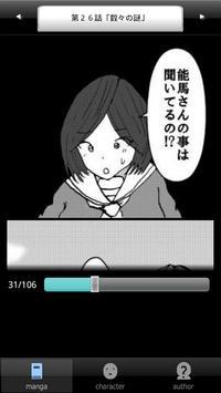ラッキーボーイ4(無料漫画) apk screenshot