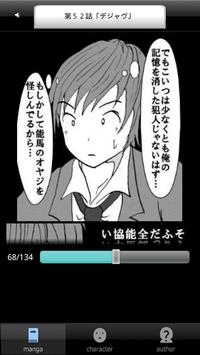 ラッキーボーイ7(無料漫画) apk screenshot