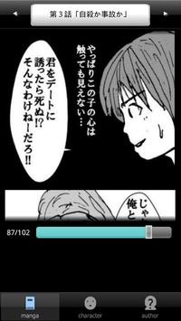 ラッキーボーイ1(無料漫画) poster