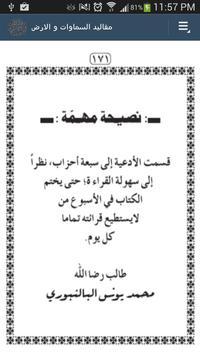 Maqaaleed Dua Book apk screenshot