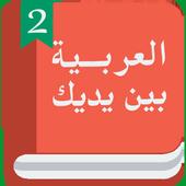 Арабский перед тобой 2 icon