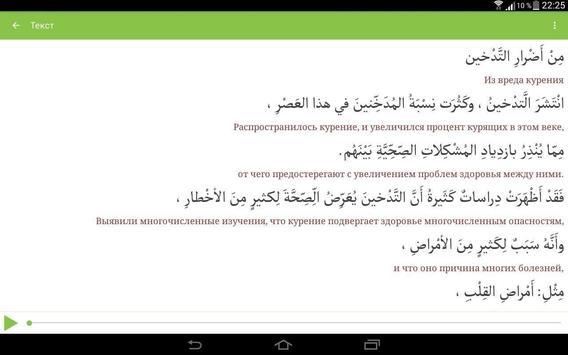 Арабский перед тобой 2 apk screenshot