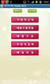 화이트제약 Mobile WOS apk screenshot