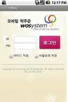 아남약품 Mobile WOS poster