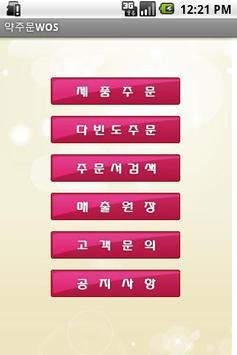 아남약품 Mobile WOS apk screenshot