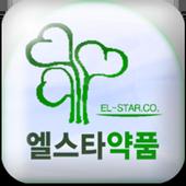 엘스타약품 Mobile WOS icon