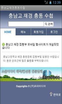 충남고재경총동수첩 poster
