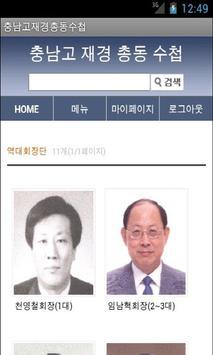 충남고재경총동수첩 apk screenshot