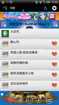 Buddhist sutras & Songs apk screenshot