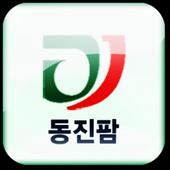 동진팜 Mobile WOS icon